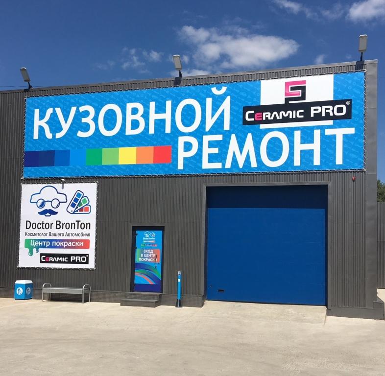 Центр Покраски Автомобилей Доктор БронТон Серпухов