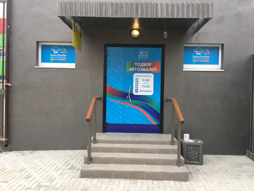 Подбор автоэмалей в Серпухове - Doctor BronTon Центр Покраски