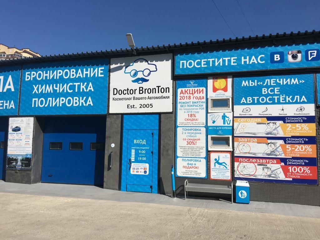 Автостудия Доктор БронТон Серпухов: тонировка, кузовной ремонт, ремонт и замена автостёкол, покраска, полировка, удаление вмятин, подбор автоэмалей, Ceramic Pro.